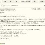 熊本・大分地震:ボディートーク遠隔セッションのご感想