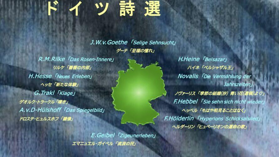 フォルトコース公演 #2 「弦楽四重奏とドイツ詩選」