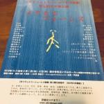 2019年5月1日・2日オイリュトミーシューレ卒業公演